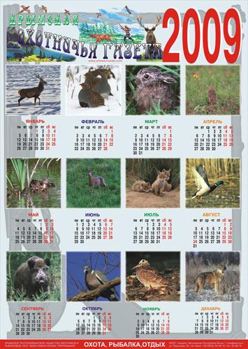 календарь клева рыбы соликамск